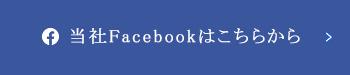 当社フェイスブックはこちら