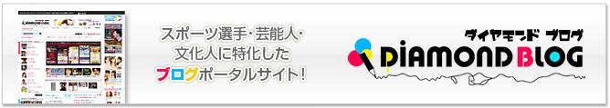 スポーツ選手・芸能人・文化人に特化したブログポータルサイト!